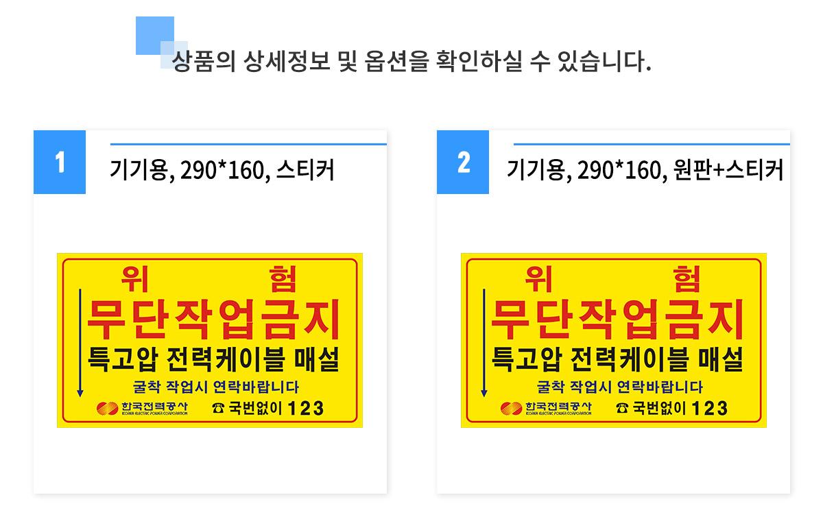 상세페이지_무단작업금지-제작